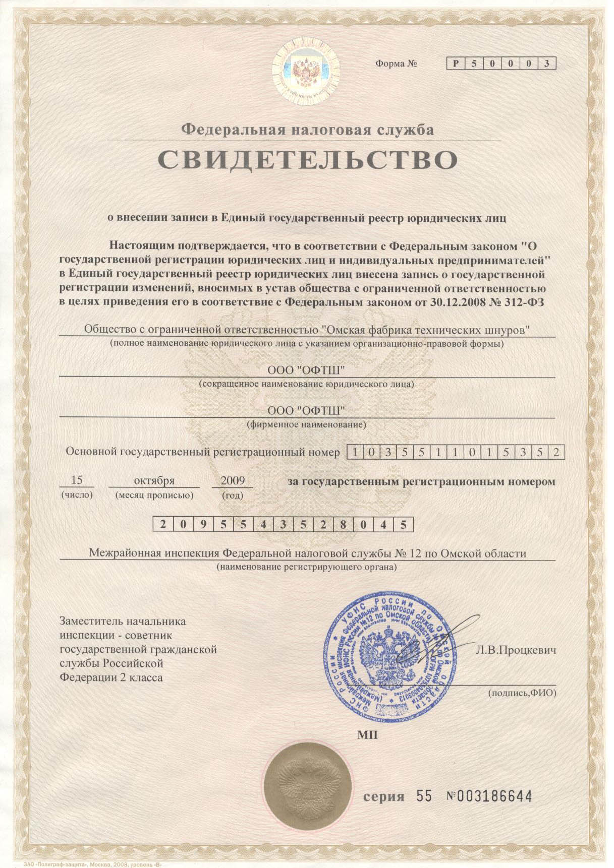 Внесение изменений в единый государственный реестр ип